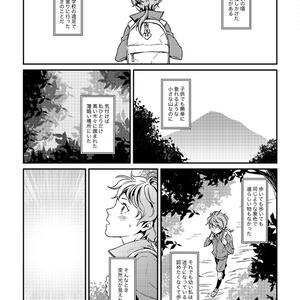 さよならキラキラ星・前編