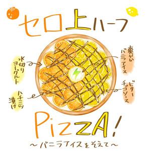 セロ上ハーフピザ缶バッチ