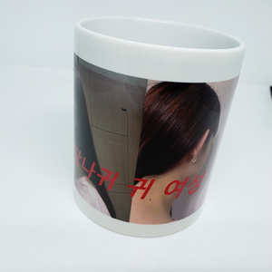 猿耳の女 マグカップ その8 윤지 (ユンジ)