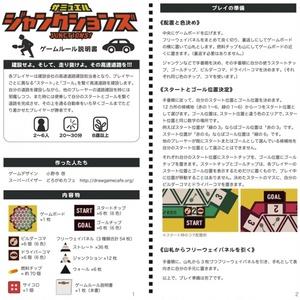 【送料無料】ボードゲーム「ジャンクションズ」