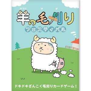 【送料無料】カードゲーム「羊の毛刈りフェスティバル (改訂版)」