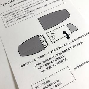 【匿名配送】口紅そっくり・小型マッサージ器(4色)
