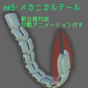 3Dモデル mk5メカニカルテール