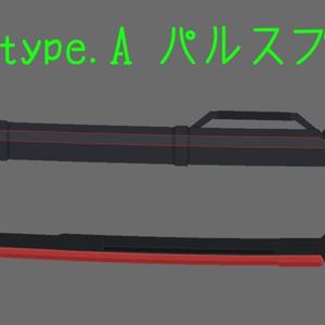 3Dモデル P-120 type.A パルスブレード
