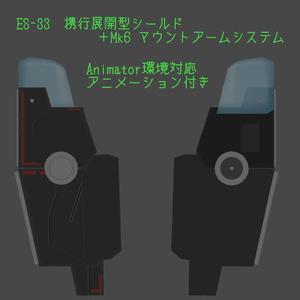 3Dモデル ES-33携行展開型シールド + Mk6マウントアームシステム