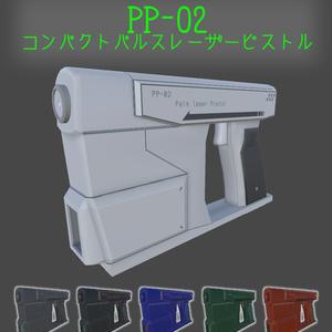 3Dモデル PP-02 パルスレーザーピストル
