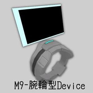 3Dモデル M9腕輪型電子デバイス