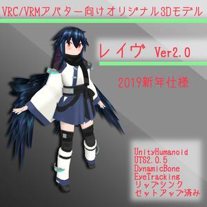 VRM/VRChatアバター想定オリジナル羽根っ娘3Dモデル[レイヴ]Ver2.0