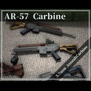 3Dモデル AR-57カービン