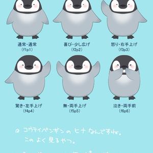 立ち絵素材 ぺんぎん(無料版/有料版)