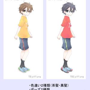 立ち絵素材『TWINS』(男の子ver)(無料版・有料版)