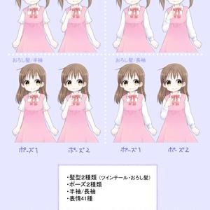立ち絵素材『TWINS』(女の子ver)(無料版・有料版)