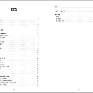 Vimが好きになる本(無料版)