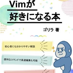 Vimが好きになる本(ダウンロードカード用)