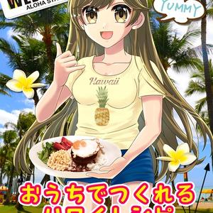 おうちでつくれるハワイレシピ