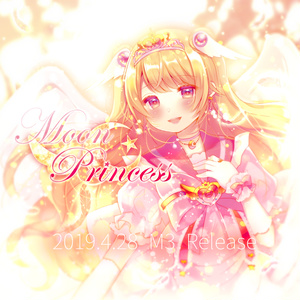 Moon Princess[2nd アルバム-セーラームーン楽曲カバー-]