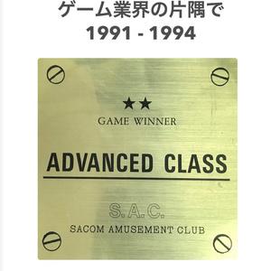 ゲーム業界の片隅で1991-1994