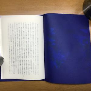 【奏薫小説本】『海庭』