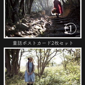 童話ポストカードセット