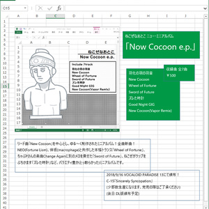 Now Cocoon e.p.