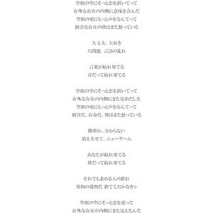 詩集「永遠の自殺、それは「生」」 DL版