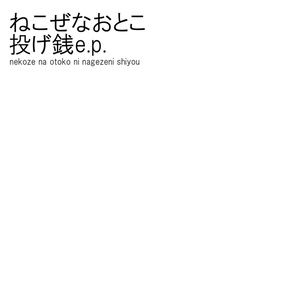投げ銭e.p.