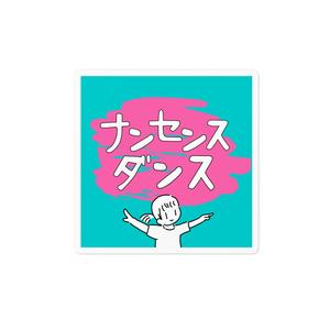 ダンスちゃん ステッカー2