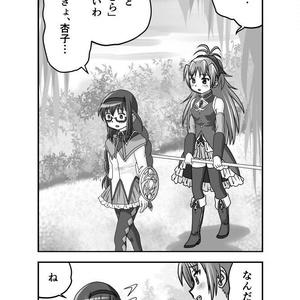 ほむら & 杏子 アーリー・デイズ Ⅰ 「出会い」─ encounter ─