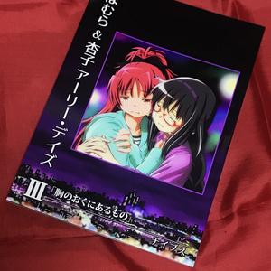 ほむら & 杏子 アーリー・デイズⅢ「胸のおくにあるもの」─ emotion ─
