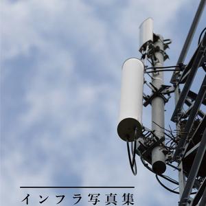 インフラ写真集 01 〜通信篇〜