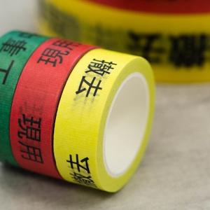 作業表示用マスキングテープ v2【現用】15mm x 10m
