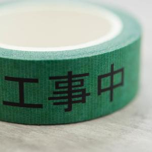 作業表示用マスキングテープ v2【工事中】15mm x 10m