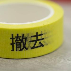 作業表示用マスキングテープ v2【撤去】15mm x 10m