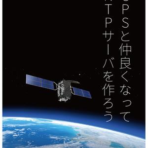 GPSと仲良くなってNTPサーバを作ろう 第二版