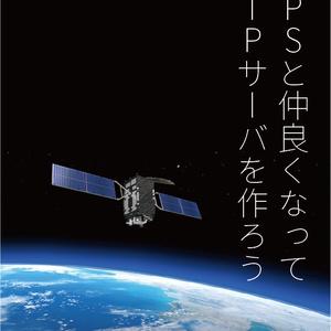 【ダウンロード版】GPSと仲良くなってNTPサーバを作ろう