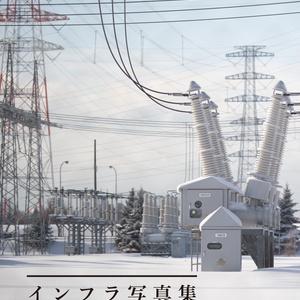 インフラ写真集 02 〜電気篇〜