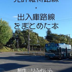 免許維持路線・出入庫路線についてまとめた本201908(販売終了)