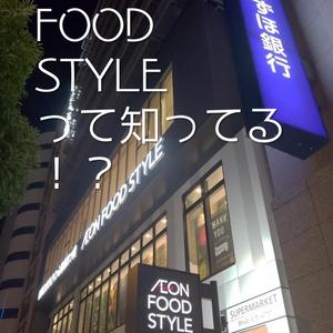 ダイエーを追え!Vol.1 AEON FOOD STYLE編