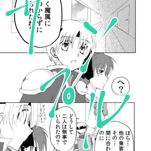 SIGNAL〜導かれし者達〜②