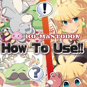 RO丼使い方4コマ漫画PDF