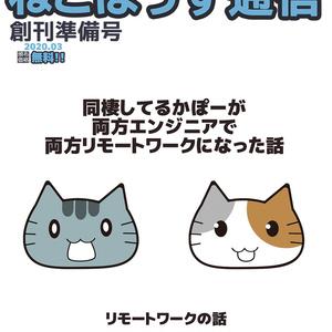 ねこはうす通信創刊準備号 初版&第二版(100円~)