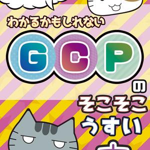 [ダウンロードカード] マンガでわかるかもしれないGCPのそこそこうすい本