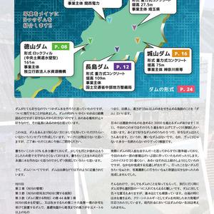 [物理本+電子版] ダム