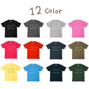 【濃色・12色】みている。( ◠‿◠ )Tシャツ