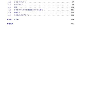 3DグラフィクスAPI Vulkanを出来るだけやさしく解説する本(PDF版 Version2.0)