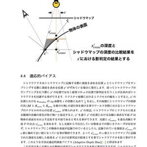 リアルタイム3Dグラフィクスに影を描くアルゴリズムを解説する本