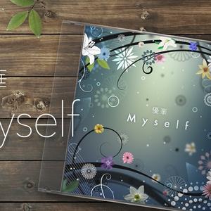 Myself(ダウンロード版)