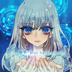 Blue Aquarium(ダウンロード版)