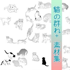 貓の群れ+ 素材集