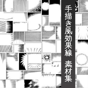 s_手描き風効果線 素材集